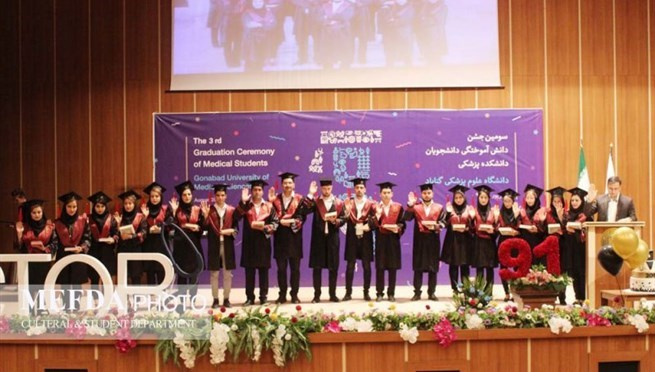 Kowsar Hall (Graduation Ceremony)