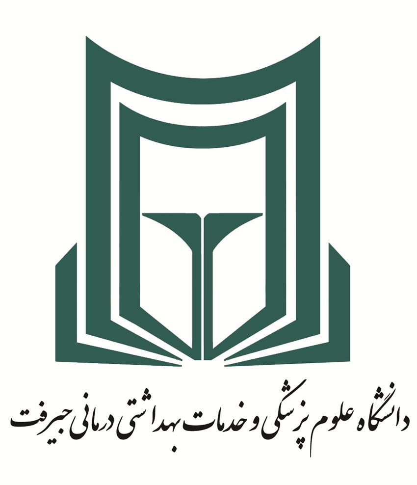 Jiroft University of Medical Sciences