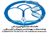 Larestan University of Medical Sciences